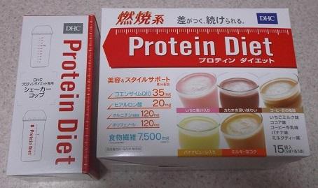 DHC プロテイン
