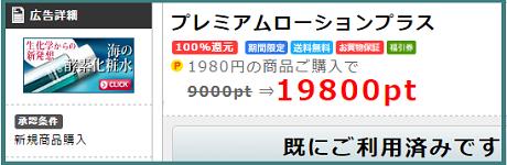 メコゾーム化粧水top
