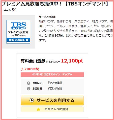 TBSオンデマンド1