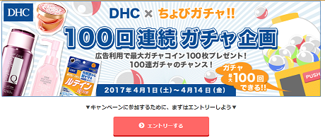 dhcキャンペーン1
