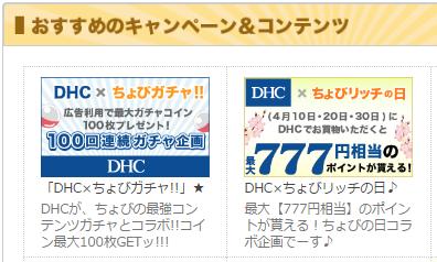 dhcキャンペーン2
