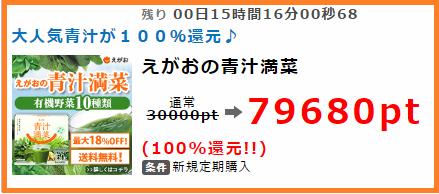 えがお 青汁定期top