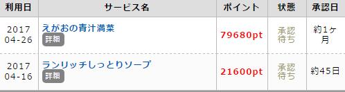 インカム 通帳0426