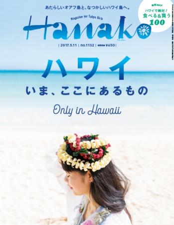 hanako 2017
