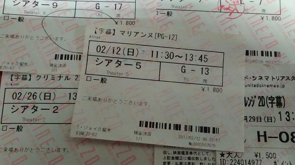 0304チケット