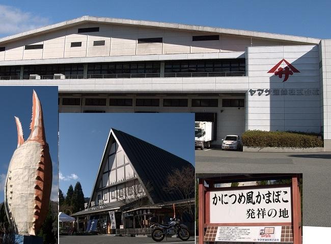 姫路ツーリング1612-013b