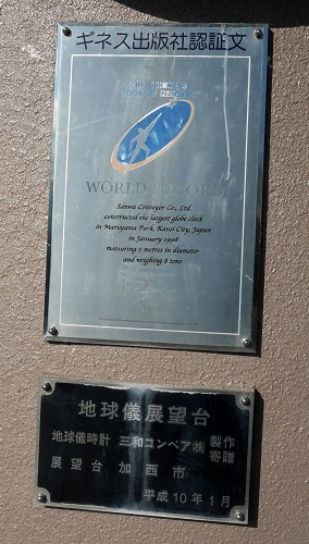 姫路ツーリング1612-022b