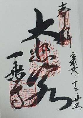 姫路ツーリング1612-041b
