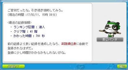 Maple170211_153834.jpg