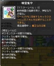 Maple170308_224207.jpg
