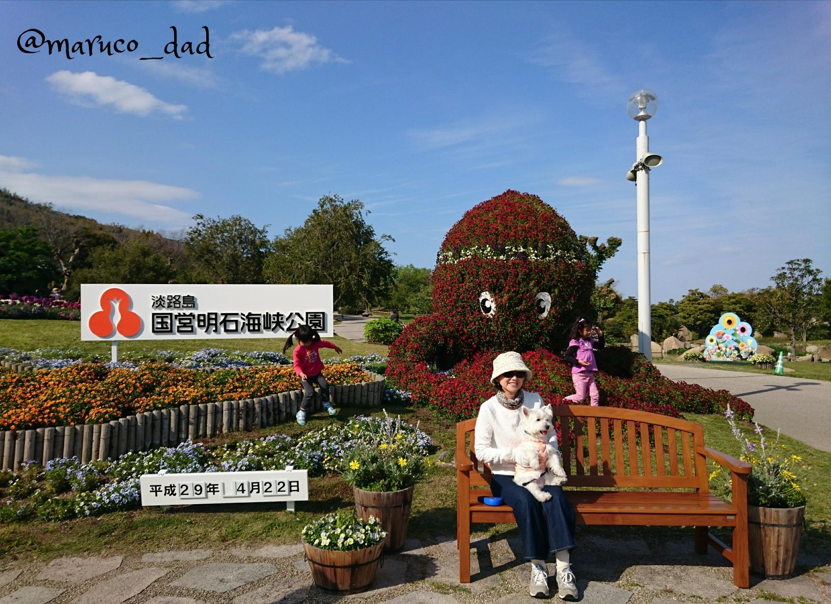 国営淡路海峡公園