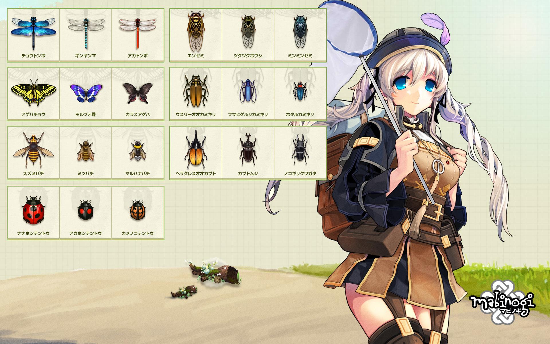楽しい昆虫採集、壁紙