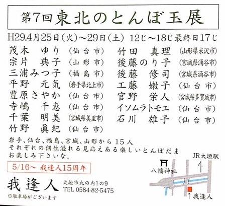 gahoujin2017b