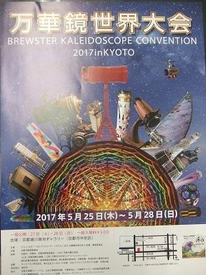 万華鏡世界大会