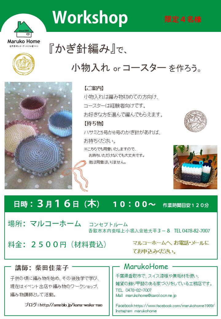 編み物ワークショップ 20170316