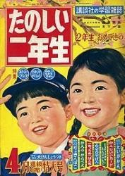 190px-Tanoshii_2_nensei_1960-04.jpg