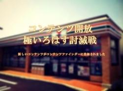 gokuirohasu.jpg