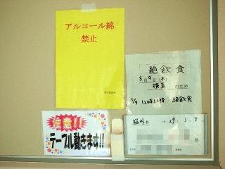 170308_4486 検査前の絶食の貼り紙VGA