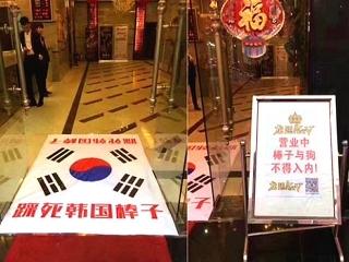 170315 中国のホテル玄関で踏まれる「大極旗」20170315090345-1_VGA