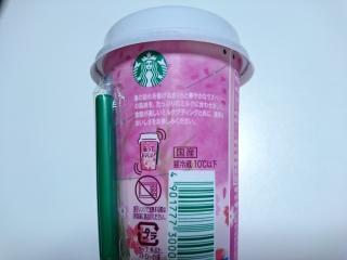 スターバックスコーヒー さくらラズベリーミルクaa