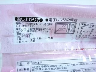 ヤマザキ 期間限定桜風味まんこしあん4個入b