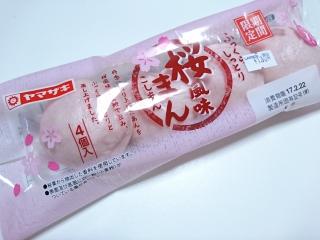 ヤマザキ 期間限定桜風味まんこしあん4個入a