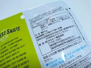 プラザ ハーベストスナップス ロックソルト味85g¥200a