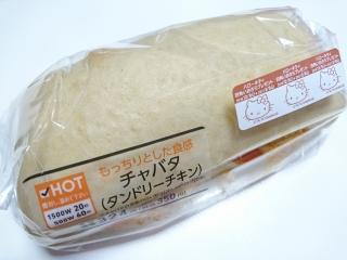 ローソン チャバタ(タンドリーチキン)¥350