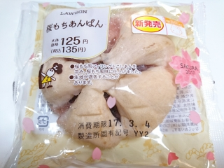 ローソン 桜もちあんぱん¥135