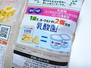 乳酸菌ポリンキー発酵バター味aa