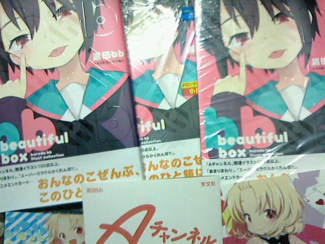 2017/04/01 beautiful box 黒田bbイラストコレクション