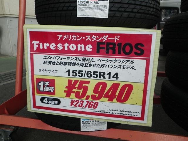 お買い得そうな国産タイヤ