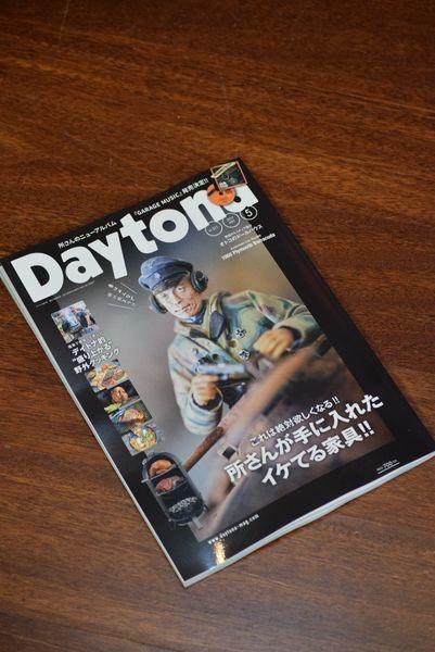 『Daytona』(2017/5月号 No.311/ネコ・パブリッシング刊)