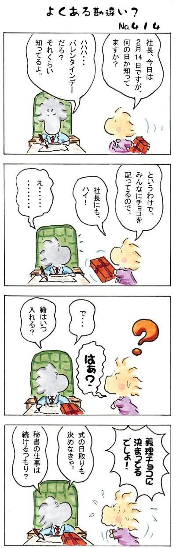 マンガ414