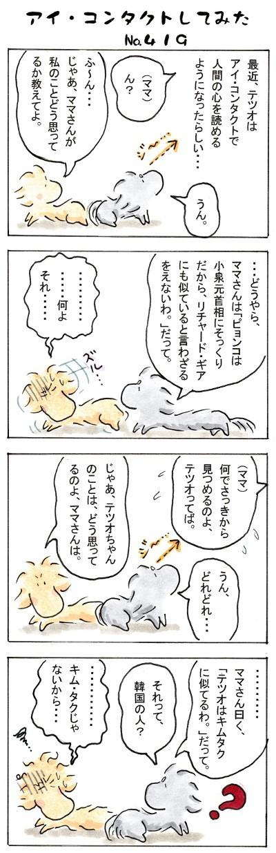 マンガ419