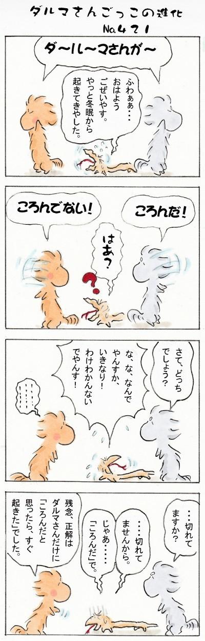 マンガ421