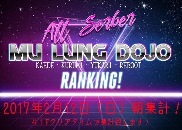 All Serber Dojo Ranking