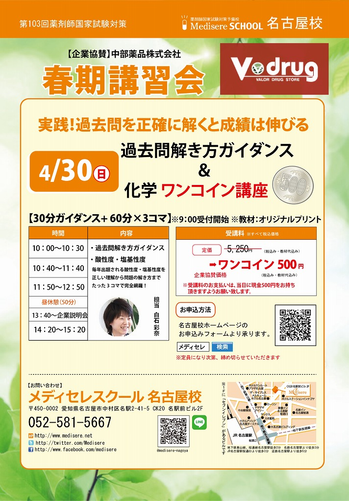 20170430春期講習会(名古屋校)