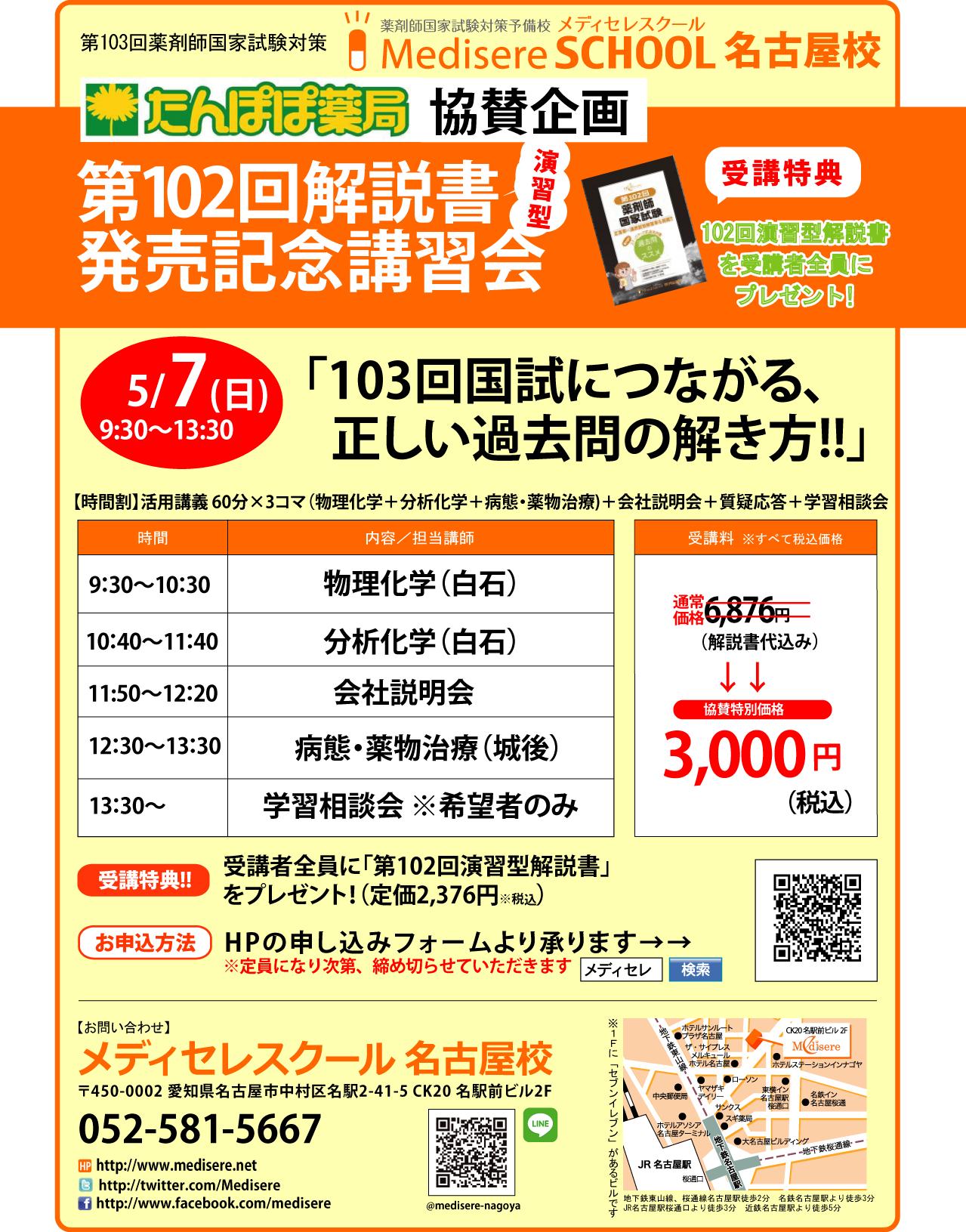 102回単回本発売記念講座(名古屋校)