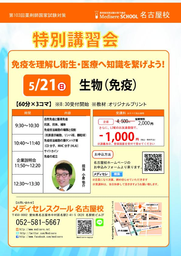 20170521春期講習会(名古屋校)