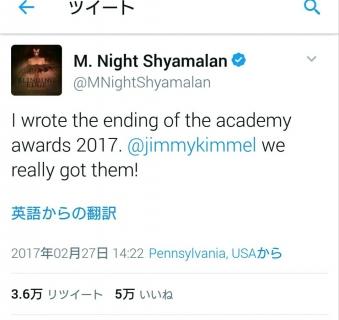 アカデミー賞2017