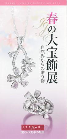 2017春の大宝飾展