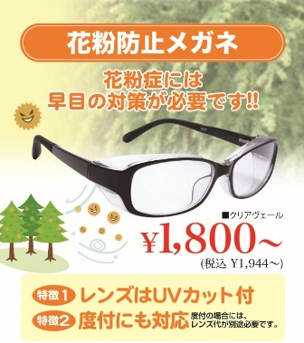 花粉メガネ1