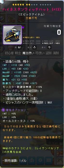 Maple170226_065614.jpg