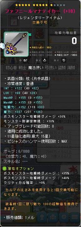Maple170302_180617.jpg