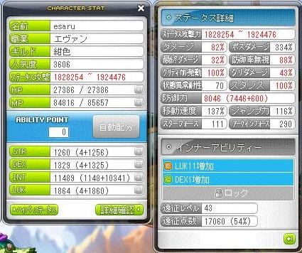 Maple170302_182004.jpg