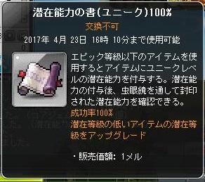 Maple170409_161135.jpg