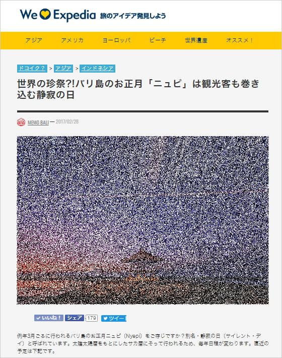 世界の珍祭?!バリ島のお正月「ニュピ」は観光客も巻き込む静寂の日