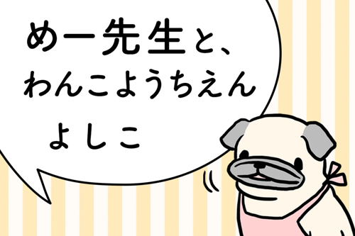 めー先生と、わんこようちえん