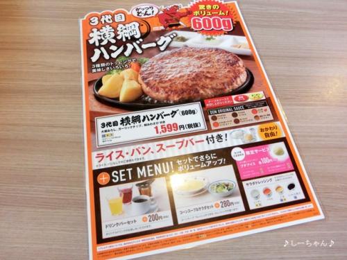 ステーキのどん #2_02